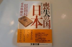 喪失の国日本 山田和