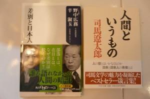 人間というもの & 差別と日本人 書籍写真