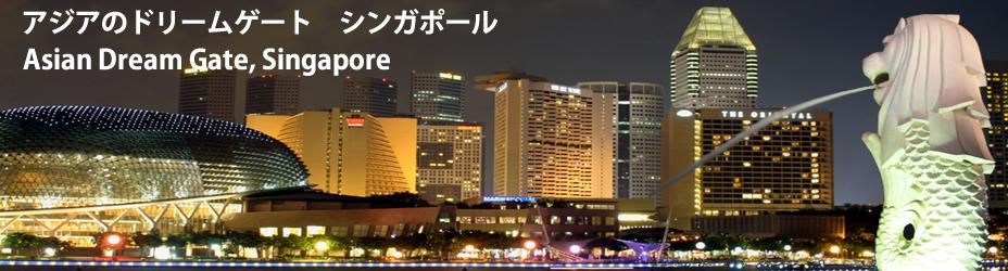 シンガポール会社設立支援