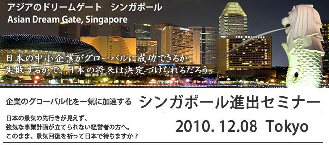 アジア進出に挑戦したい企業のためのシンガポール進出セミナー